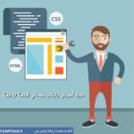 دوره آموزش آنلاین و رایگان Css &Css3