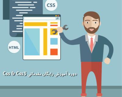دوره آنلاین و رایگان اموزش Css (مقدماتی)