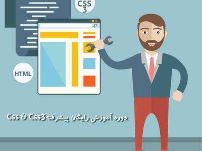 دوره آنلاین و رایگان اموزش Css3 (پیشرفته)