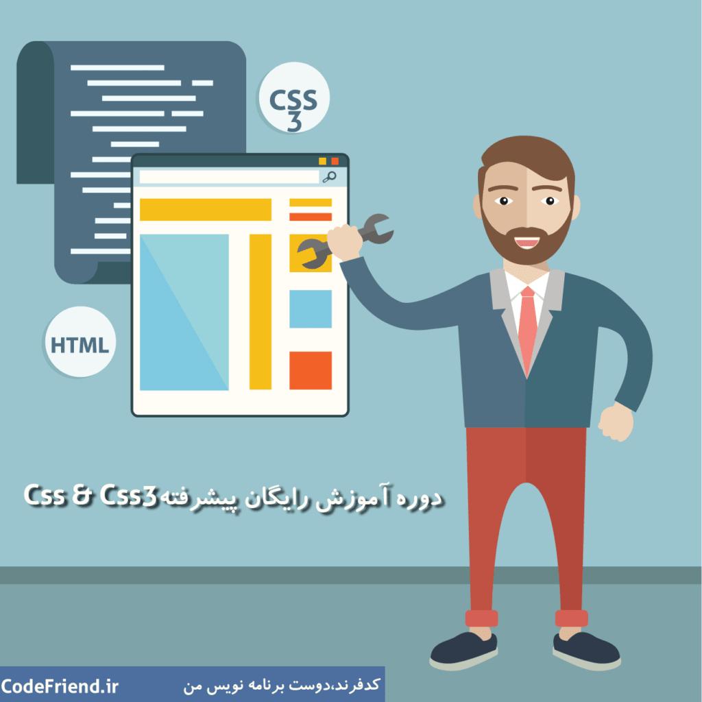 دوره آموزش آنلاین و رایگان Css &Css3 (پیشرفته)