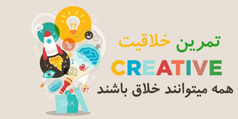 همه میتوانند خلاق باشند