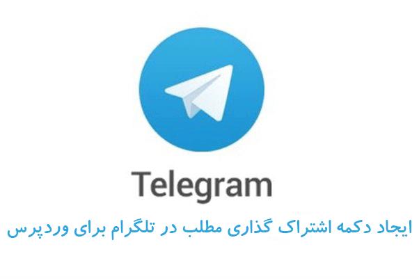 تلگرام برای وردپرس