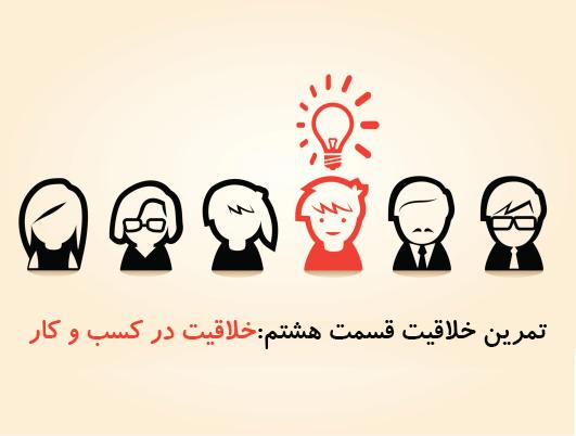 خلاقیت در کسب و کار