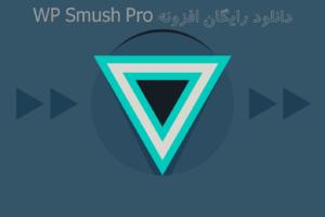 Smush_2016_02