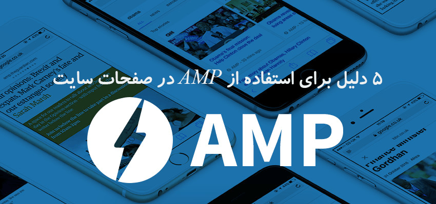 استفاده از AMP