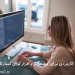 توسعه نرم افزار
