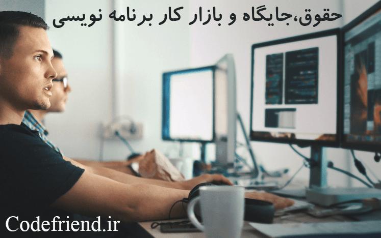 بازار کار برنامه نویسی