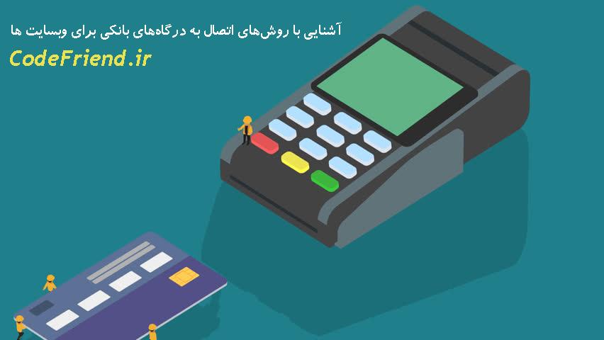 اتصال به درگاههای بانکی