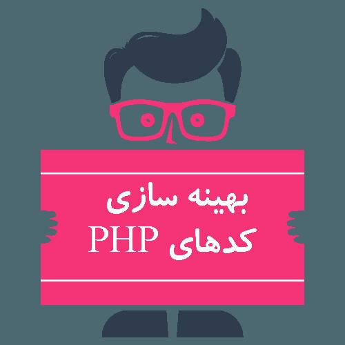 کدهای PHP