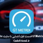 اموزش GTMetrix