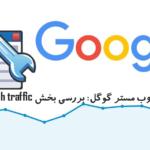 بخش Search traffic