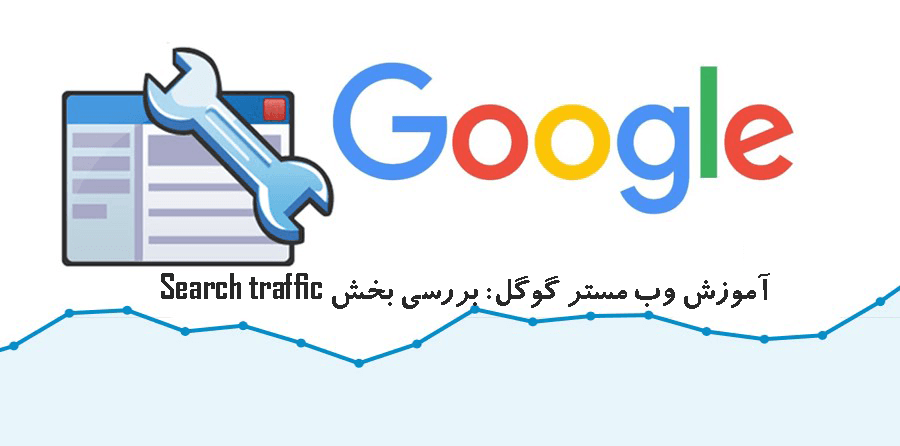بخش Search traffic