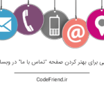 """نکاتی برای بهتر کردن صفحه و """"تماس با ما"""" در وبسایت"""
