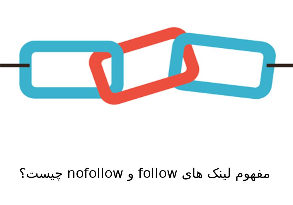 مفهوم لینک های follow و nofollow چیست؟