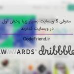 معرفی 5 وبسایت بسیار زیبا بخش دوم در وبسایت کدفرند