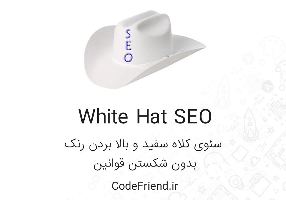 سئوی کلاه سفید و بالا بردن رنک بدون شکستن قوانین
