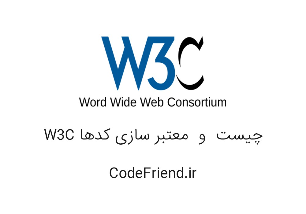 W3C چیست و معتبر سازی کدها
