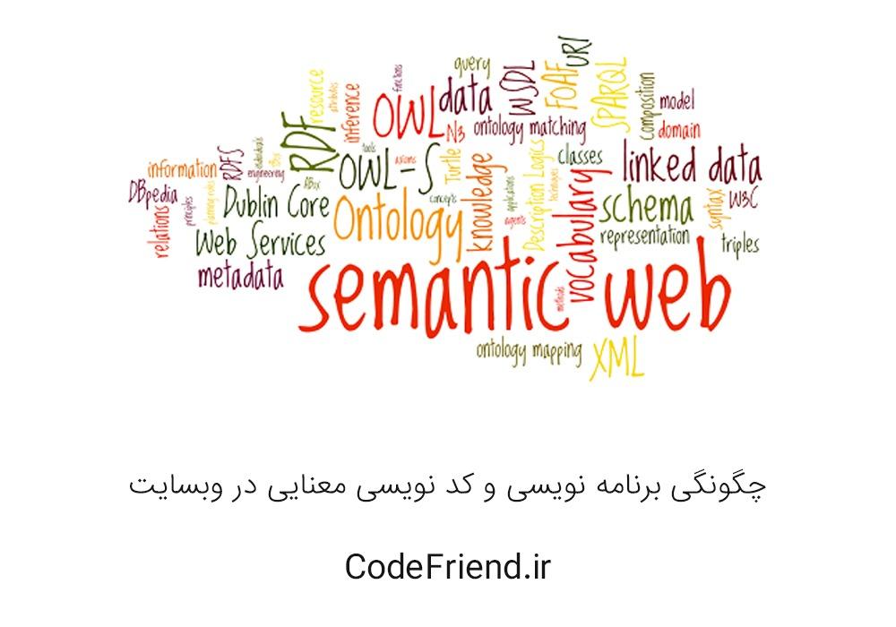 چگونگی برنامه نویسی و کد نویسی معنایی در وبسایت