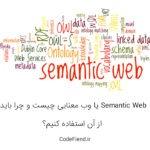 Semantic Web یا وب معنایی چیست و چرا باید از آن استفاده کنیم؟
