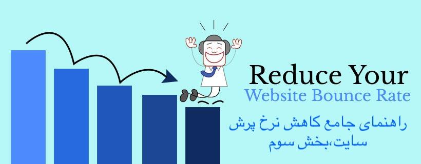 کاهش نرخ پرش سایت