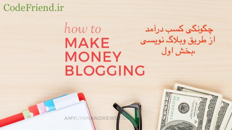 کسب درآمد از طریق وبلاگ