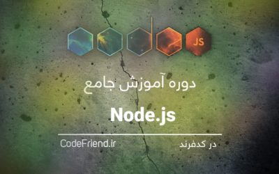 دوره جامع آموزش NodeJs (کامل)