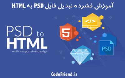 آموزش فشرده تبدیل فایل PSD به HTML (پایه ای)