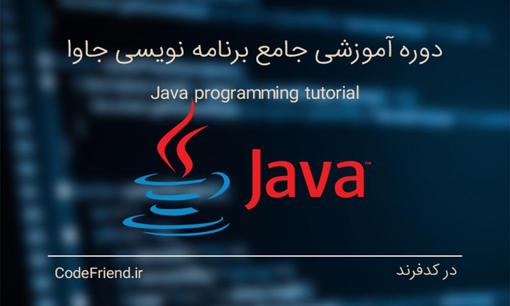 Java (1)