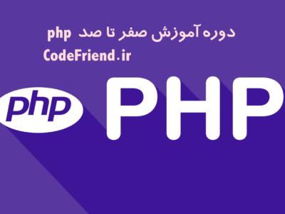 دوره آموزش صفر تا صد PHP