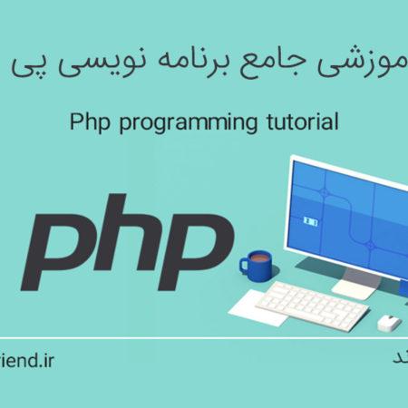 دوره آموزش صفر تا صد PHP کامل