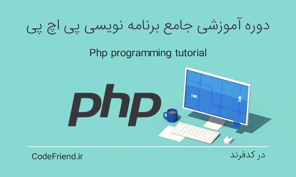 php (3)