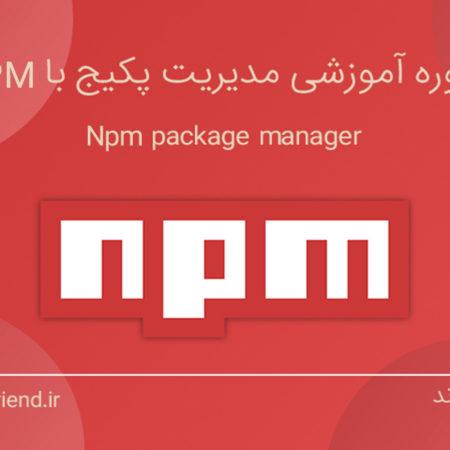 دوره آموزش NPM (پکیج منیجر)
