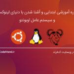 دوره آموزش Linux Ubuntu (مقدماتی)
