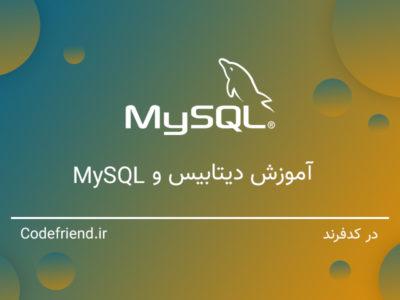 دوره آموزش دیتابیس و MySql