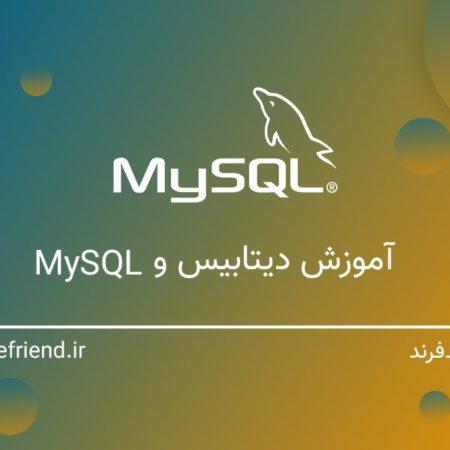 دوره آموزش دیتابیس و MySql (کامل)