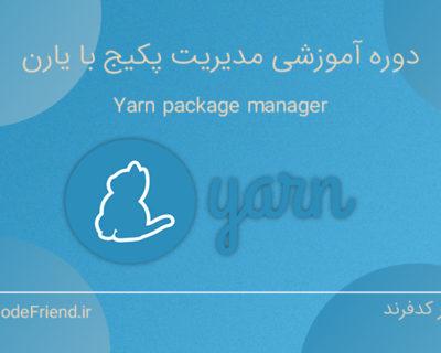 دوره آموزش Yarn (پکیج منیجر)