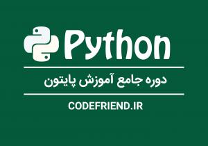 آموزش پایتون - کدفرند