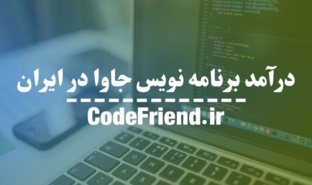 درآمد برنامه نویس جاوا در ایران