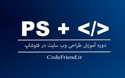 دوره آموزش طراحی وب سایت در فتوشاپ (کامل)