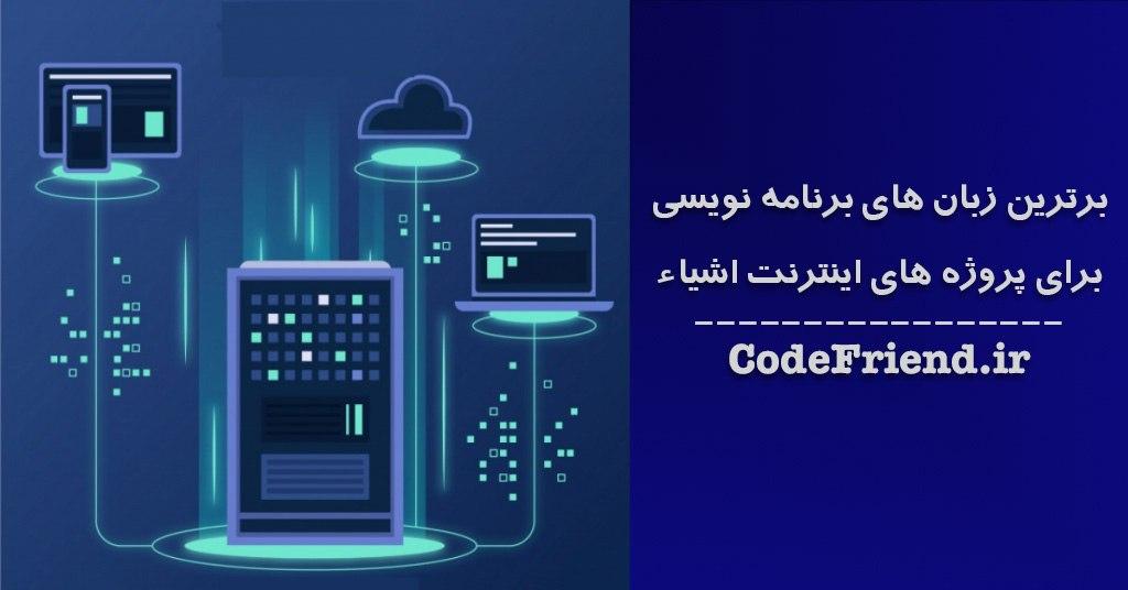 برترین زبانهای برنامه نویسی
