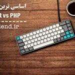 تفاوتهای ASP.net و PHP