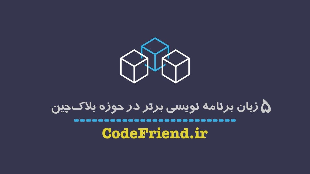 ۵ زبان برنامه نویسی برتر در حوزه بلاکچین