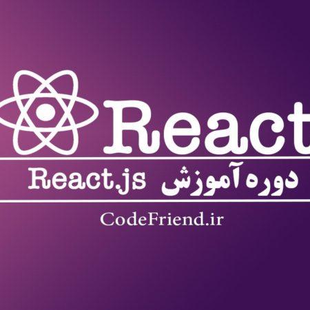دوره آموزش React.js (ریاکت) کامل