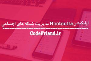 اپلیکیشن Hootsuite