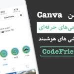 اپلیکیشن Canva فرصتی برای خلق طراحیهای حرفهای