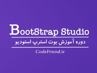 دوره فشرده آموزش bootstrap studio (کامل)