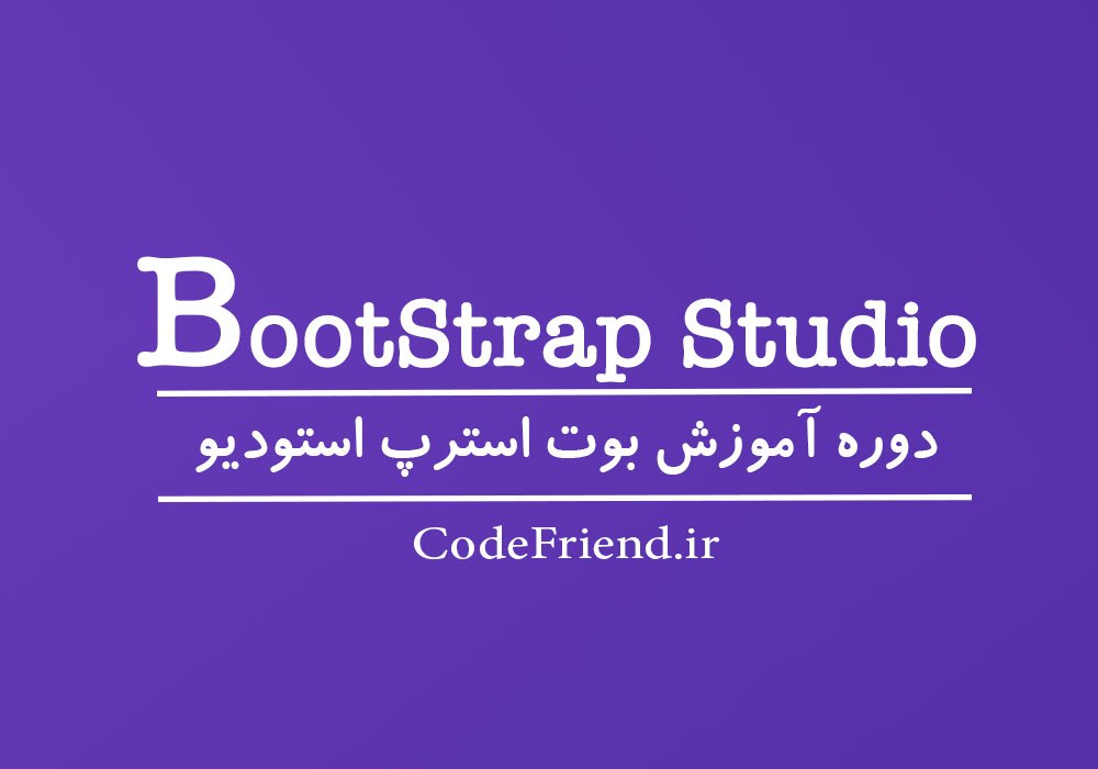 bootstrap-st