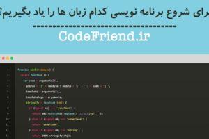 برای شروع برنامه نویسی کدام زبان ها را یاد بگیریم؟