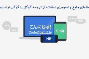 Google-Translate-Is-Reducing-Gender-Bias-During-Translations
