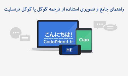 راهنمای جامع و تصویری استفاده از ترجمه گوگل یا گوگل ترنسلیت